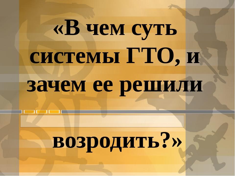 «В чем суть системы ГТО, и зачем ее решили возродить?»
