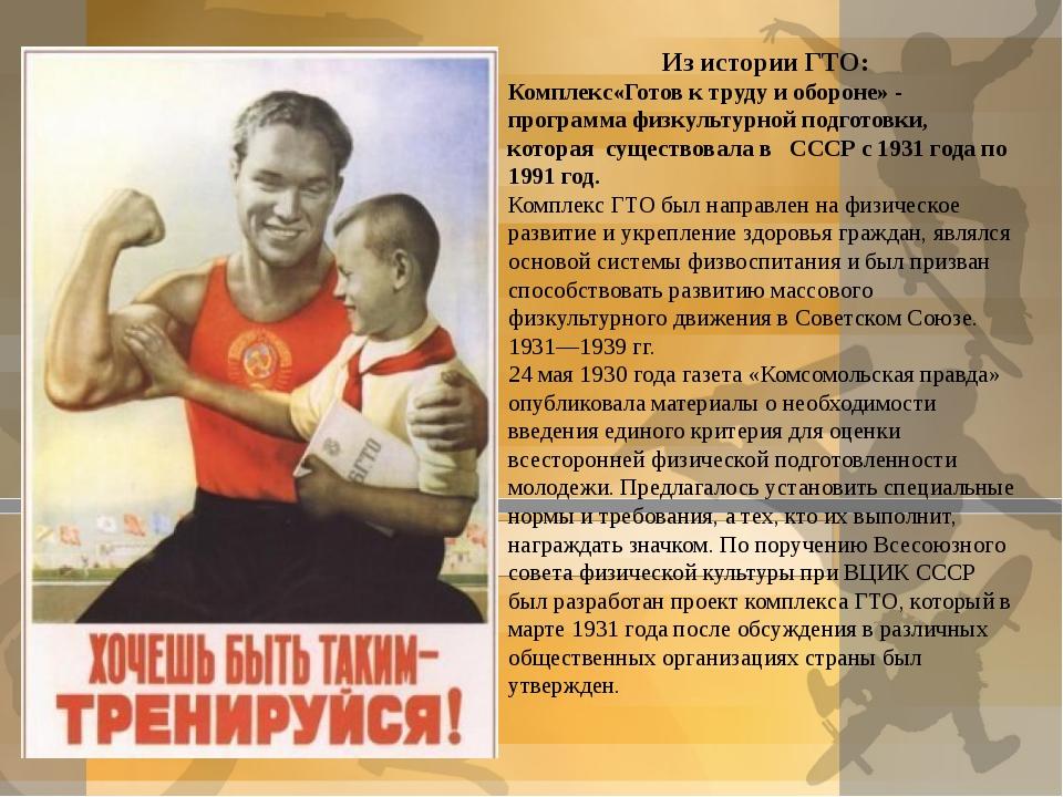 Из истории ГТО: Комплекс«Готов к труду и обороне» - программа физкультурной...