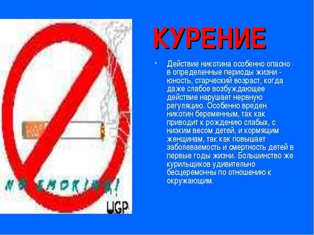 КУРЕНИЕ Действие никотина особенно опасно в определенные периоды жизни - юнос...