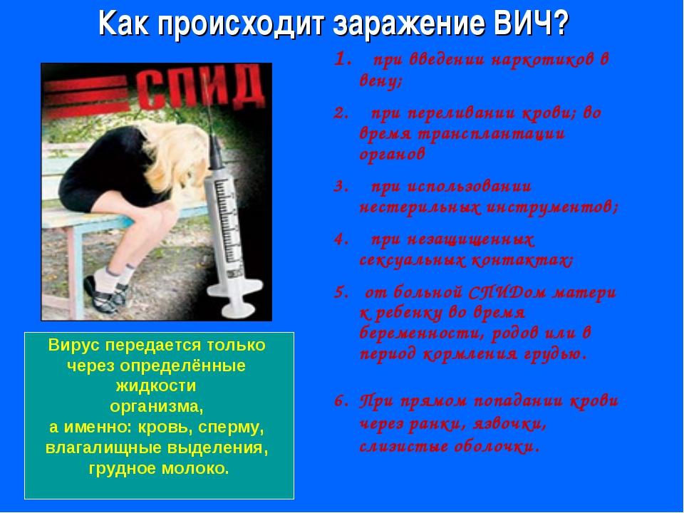 при введении наркотиков в вену; при переливании крови; во время трансплантац...