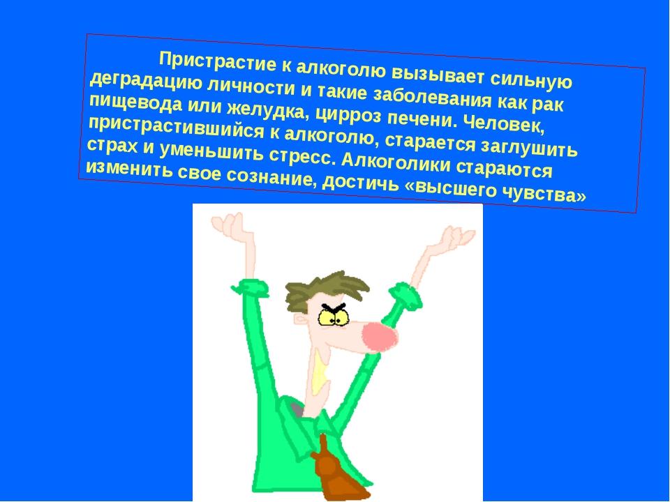 Пристрастие к алкоголю вызывает сильную деградацию личности и такие заболева...