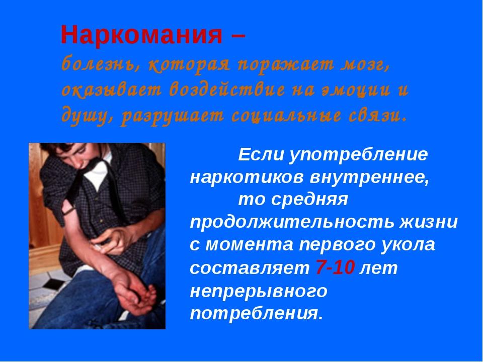 Если употребление наркотиков внутреннее, то средняя продолжительность жизни...