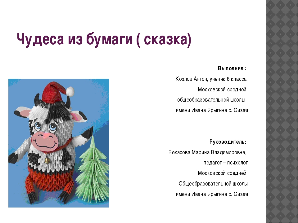 Чудеса из бумаги ( сказка) Выполнил : Козлов Антон, ученик 8 класса, Московск...