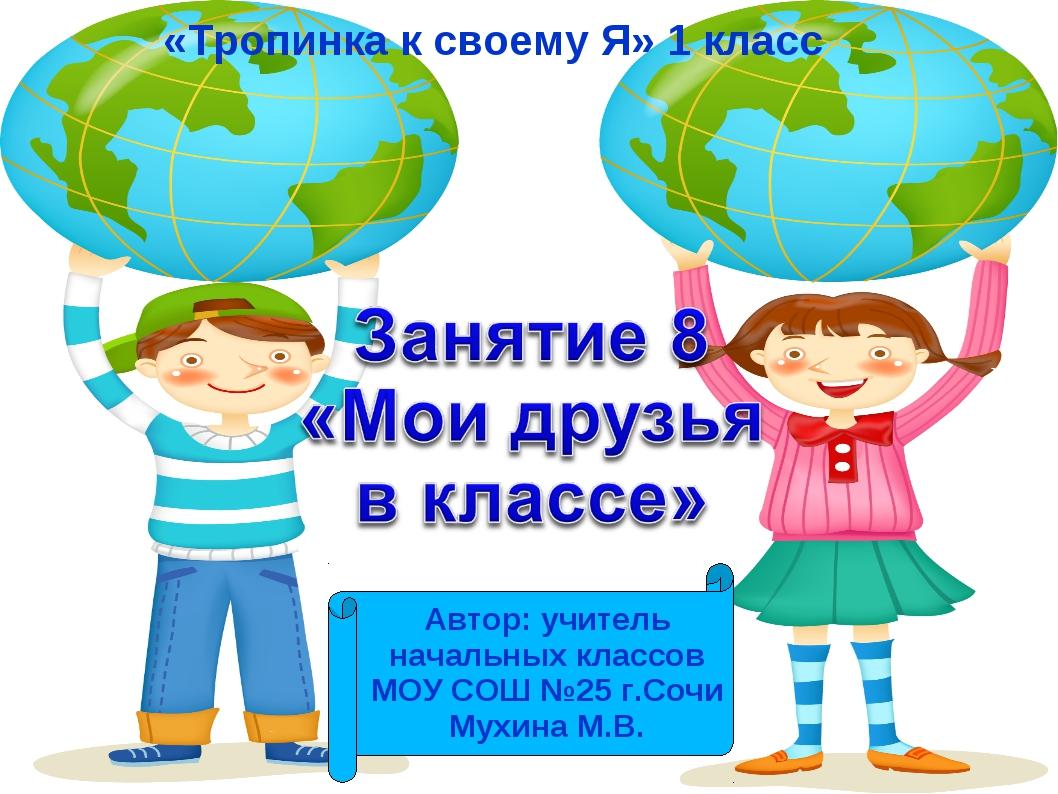 «Тропинка к своему Я» 1 класс Автор: учитель начальных классов МОУ СОШ №25 г....