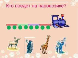 Кто поедет на паровозике?