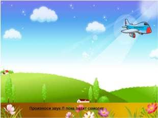 Произноси звук Л пока летит самолет