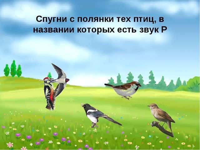 Спугни с полянки тех птиц, в названии которых есть звук Р