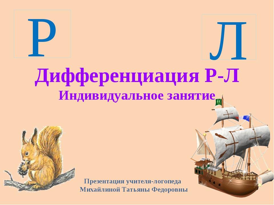 Дифференциация Р-Л Индивидуальное занятие Презентация учителя-логопеда Михайл...