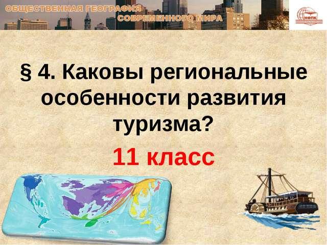 § 4. Каковы региональные особенности развития туризма? 11 класс