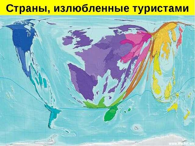 Страны, излюбленные туристами