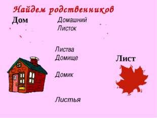 Найдем родственников Дом Лист Домашний Листок Листва Домище Домик Листья