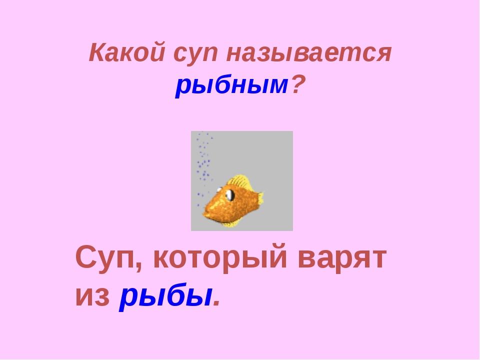 Суп, который варят из рыбы. Какой суп называется рыбным?