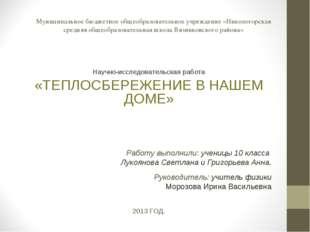 Муниципальное бюджетное общеобразовательное учреждение «Никологорская средняя