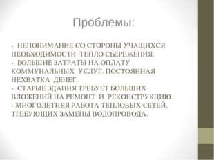 - НЕПОНИМАНИЕ СО СТОРОНЫ УЧАЩИХСЯ НЕОБХОДИМОСТИ ТЕПЛО СБЕРЕЖЕНИЯ. - БОЛЬШИЕ З