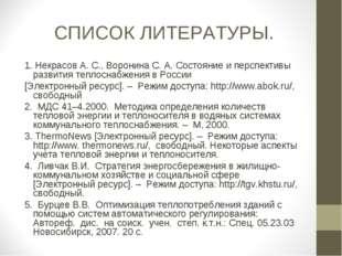 СПИСОК ЛИТЕРАТУРЫ. 1. Некрасов А. С., Воронина С. А. Состояние и перспективы