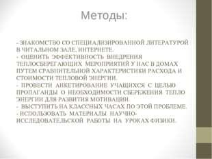 - ЗНАКОМСТВО СО СПЕЦИАЛИЗИРОВАННОЙ ЛИТЕРАТУРОЙ В ЧИТАЛЬНОМ ЗАЛЕ, ИНТЕРНЕТЕ. -