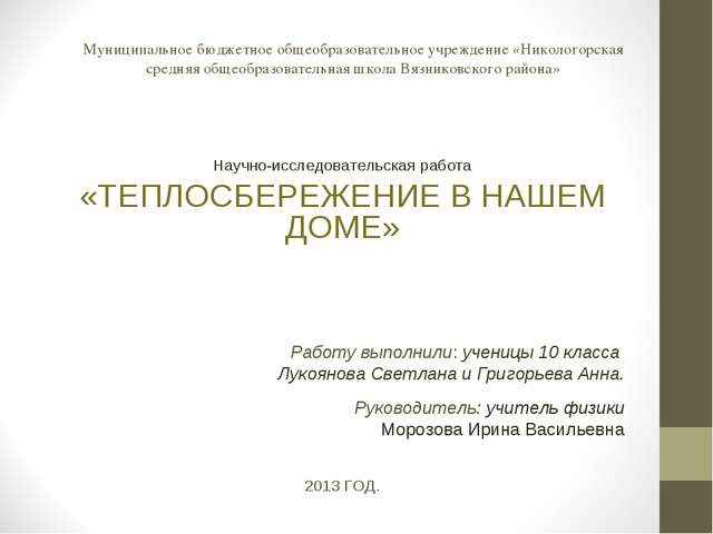 Муниципальное бюджетное общеобразовательное учреждение «Никологорская средняя...