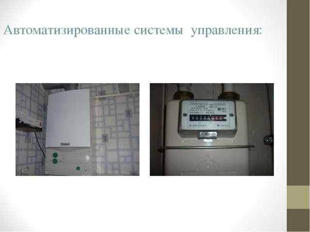 Автоматизированные системы управления: