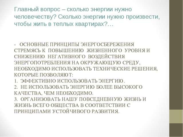 - ОСНОВНЫЕ ПРИНЦИПЫ ЭНЕРГОСБЕРЕЖЕНИЯ СТРЕМЯСЬ К ПОВЫШЕНИЮ ЖИЗНЕННОГО УРОВНЯ...