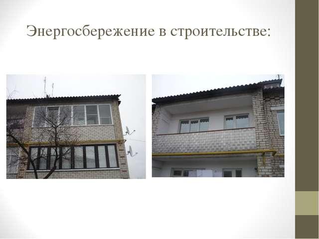 Энергосбережение в строительстве: