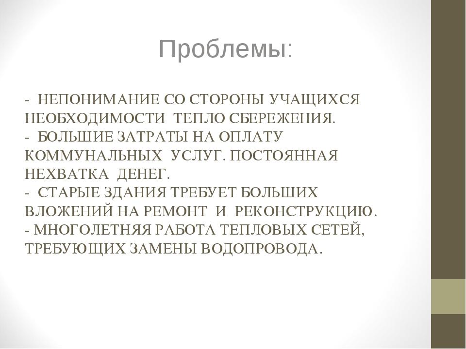 - НЕПОНИМАНИЕ СО СТОРОНЫ УЧАЩИХСЯ НЕОБХОДИМОСТИ ТЕПЛО СБЕРЕЖЕНИЯ. - БОЛЬШИЕ З...
