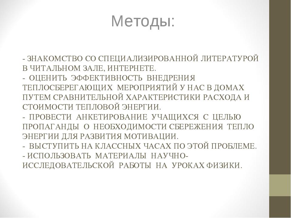 - ЗНАКОМСТВО СО СПЕЦИАЛИЗИРОВАННОЙ ЛИТЕРАТУРОЙ В ЧИТАЛЬНОМ ЗАЛЕ, ИНТЕРНЕТЕ. -...
