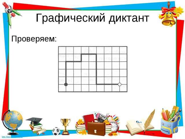 Графический диктант Проверяем: *