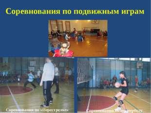 Соревнования по подвижным играм Соревнования по «Перестрелке» Соревнования по