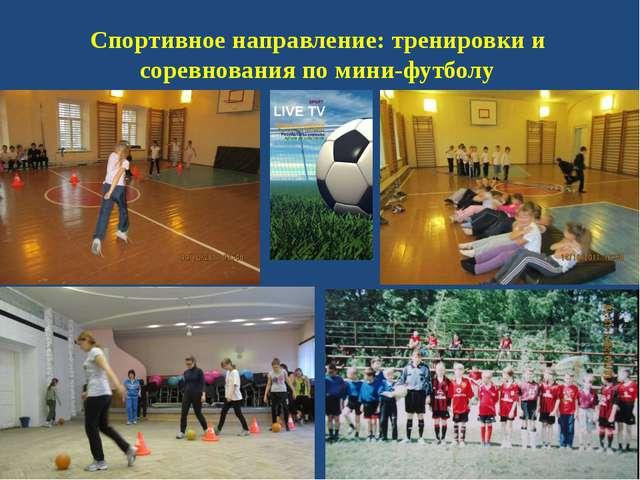 Спортивное направление: тренировки и соревнования по мини-футболу