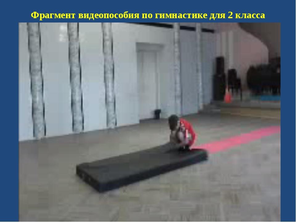 Фрагмент видеопособия по гимнастике для 2 класса