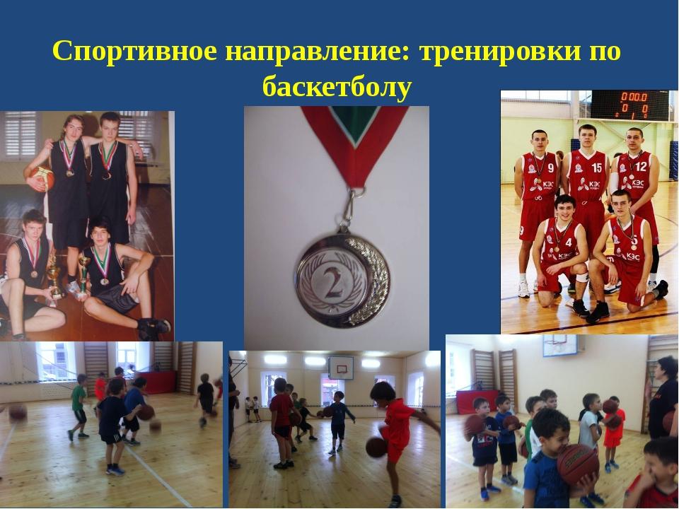 Спортивное направление: тренировки по баскетболу