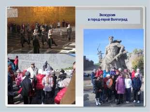 Экскурсия в город-герой Волгоград