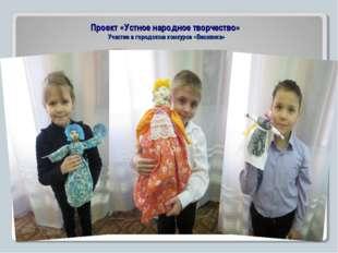 Проект «Устное народное творчество» Участие в городском конкурсе «Веснянка»