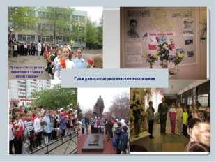 Гражданско-патриотическое воспитание Проект «Экскурсия к памятнику славы в тв