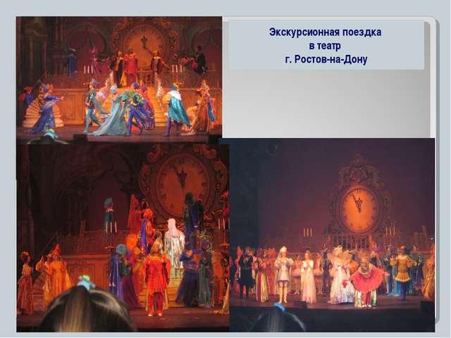 Экскурсионная поездка в театр г. Ростов-на-Дону