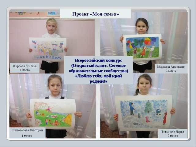 Всероссийский конкурс (Открытый класс. Сетевые образовательные сообщества) «Л...