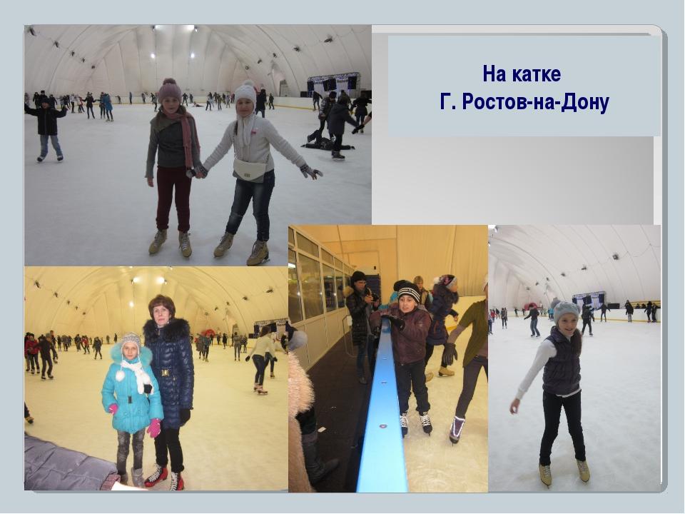 На катке Г. Ростов-на-Дону
