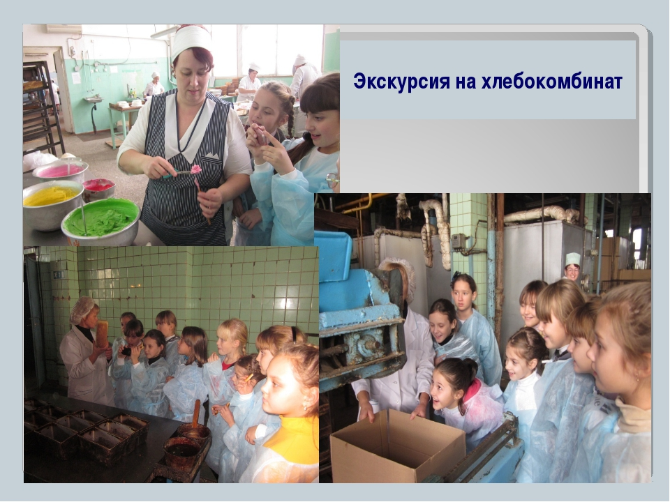 Экскурсия на хлебокомбинат