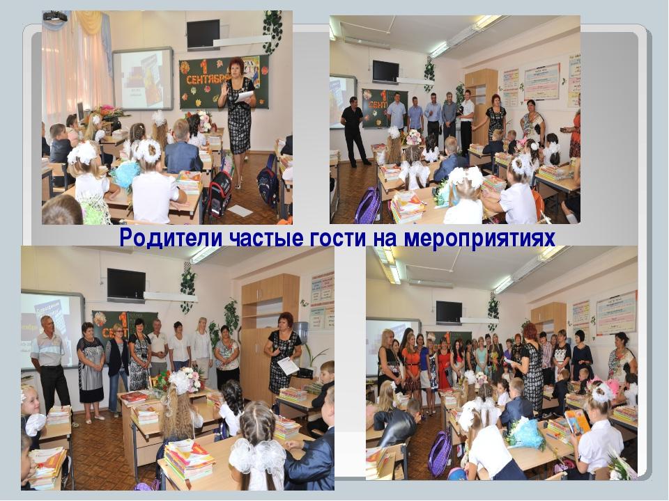 Родители частые гости на мероприятиях
