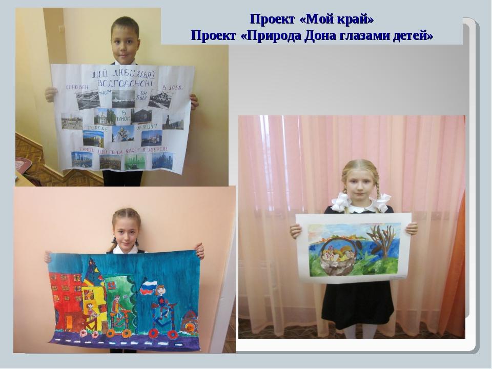 Проект «Мой край» Проект «Природа Дона глазами детей»