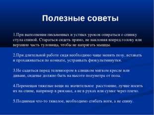 Полезные советы 1.При выполнении письменных и устных уроков опираться о спин