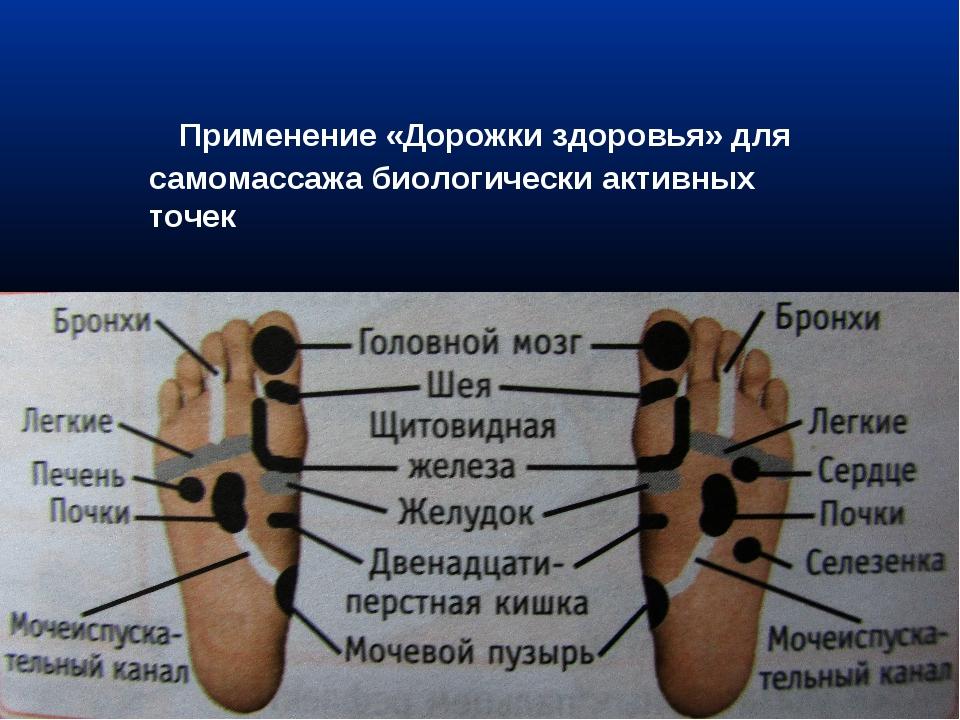 Применение «Дорожки здоровья» для самомассажа биологически активных точек