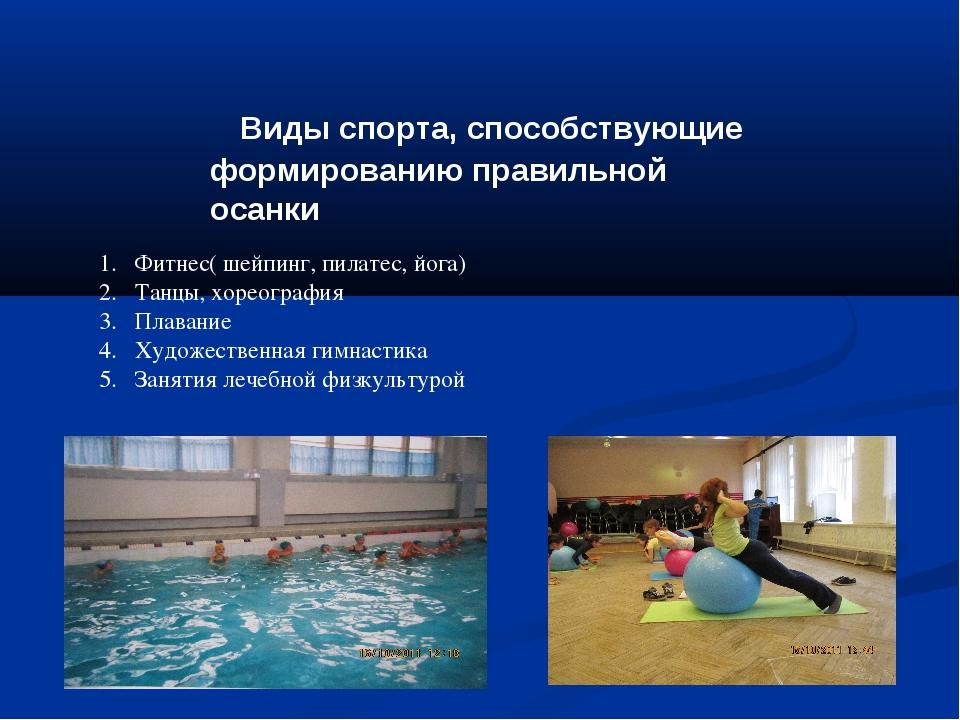 Виды спорта, способствующие формированию правильной осанки Фитнес( шейпинг,...