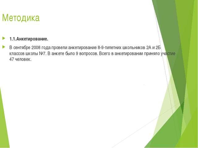 Методика 1.1.Анкетирование. В сентябре 2008 года провели анкетирование 8-9-ти...