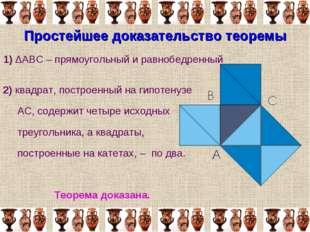 2) квадрат, построенный на гипотенузе АС, содержит четыре исходных треугольни