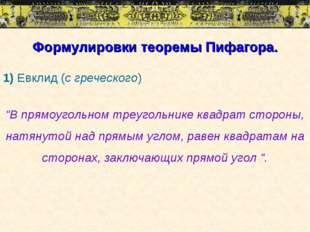 """Формулировки теоремы Пифагора. 1) Евклид (с греческого) """"В прямоугольном треу"""