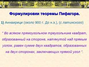 Формулировки теоремы Пифагора. 1) Аннаирици (около 900 г. До н.э.), (с латинс