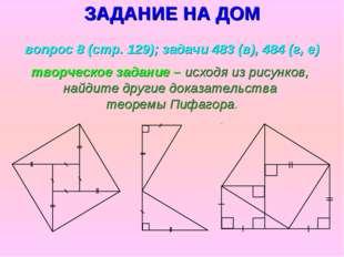 ЗАДАНИЕ НА ДОМ вопрос 8 (стр. 129); задачи 483 (в), 484 (г, е)