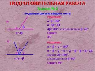 Задача №2 По данным рисунка найдите угол β а) α β α=3β б) α γ α+γ =β β ПОДГОТ