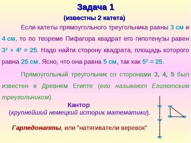 Если катеты прямоугольного треугольника равны 3см и 4см, то по теореме Пиф...